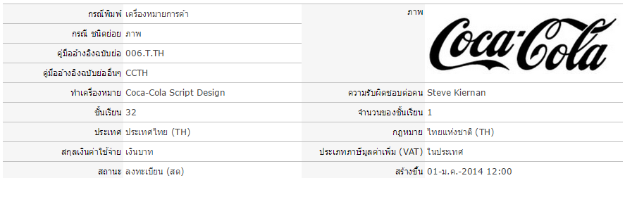 fileye's multilingual Thai (Thailand) interface
